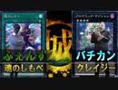 【#遊戯王】ブラックマジシャン VS クレイジーアルケミック【城下町デュエル】