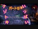 【ルイージマンション3】わき役が主役!打倒オバケのPart10