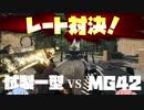[BFVボイロ実況]MG42vs試製 レート対決で強いのはどっちだ!?