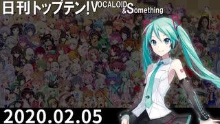 日刊トップテン!VOCALOID&something【日刊ぼかさん2020.02.05】
