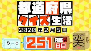 【箱盛】都道府県クイズ生活(251日目)2020年2月5日