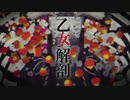 【低音ボイスで】乙女解剖/covered  by  fumin【歌ってみた】