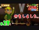 【小さな勇者の飲み実況】ゼルダの伝説 風のタクト HD part19【24歳フリーター】