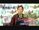 『鈴木荘一の近現代史「二・二六事件とは何だったのか」第一話(前半)』鈴木荘一 AJER2020.2.6(5)