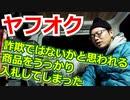【注意喚起】ヤフオク 1円出品+高額送料について