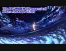 【ニコカラ】アスノヨゾラ哨戒班   ピアノアレンジ【off vocal】+3