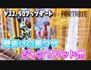 【フォートナイト】V11.50更新&壁抜けの裏ワザ