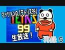 マッツァンの『テトリス99』生放送! 再録 part5