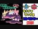【ポケモン剣盾】キョダイマックスストリンダー解禁。果たしてその専用技とは!?