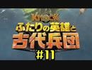 【KNACK2】弟と一緒に再度世界を救う(V)・∀・(V) 11/23