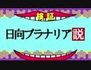 【あしひな小噺(ラジオ)】日向プラナリア説?【#1後編】