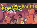【初見実況】 ポケモン不思議のダンジョン 赤の救助隊 【Part18】