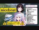 【犬山たまきvs鈴鹿詩子】センシティブな話に至るとNice boatされる配信【Vtuber】