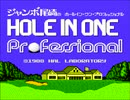 【実況】あまりゴルフをやらない男が「ジャンボ尾崎のホールインワンプロフェッショナル」をやると酷い Part1【FC企画第310弾】