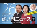 【DHC】2020/2/6(木) 有本香×石平×高須克弥×居島一平【虎ノ門ニュース】
