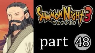 【サモンナイト3】獣王を宿し者 part48