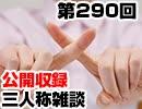 【会員限定】三人称雑談公開収録第290回