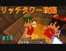 【マイクラ】この素晴らしいメイドに黄昏を!#14