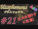 #21 Blasphemous(ブラスフェマス日本語版) 初見プレイ実況動画 メトロイドヴァニア系高難度アクションゲーム by A4G(アラフォーゲームス)
