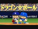 【パワプロ2018】#143 炸裂!ドラゴン☆ボール!!【最強二刀流マイライフ・ゆっくり実況】