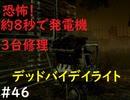 【デッドバイデイライト】#46 約8秒で発電機3台ついた試合 実況プレイ PS4【DEAD BY DAYLIGHT】