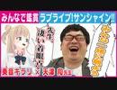 【ラブライブ!サンシャイン!!(第1話)】天津向先生コラボ企画★前半