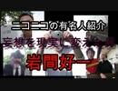 【第一回】ニコニコ動画の有名人紹介【岩間好一】