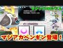 【QMAXV】ミューと協力賢者を目指す ~82限目~【kohnataシリーズ】