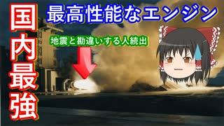 【ゆっくり解説】日本の宇宙開発の歴史 その21 ド迫力!M-Vロケットのエンジンはやっぱりすごい! そしてISASとNASDAが夢のコラボ!