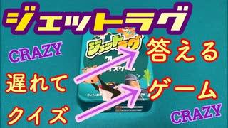 フクハナのボードゲーム紹介 No.425『ジェットラグ』
