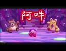 【調教】星のカービィ スターアライズ フレンズ統括録 実況 part.3
