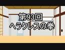 あきゅうと雑談 第93話 「ヘラクレスの拳」