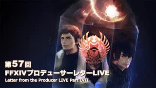 FF14 第57回プロデューサーレターLIVE 1/8