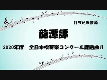 2020 曲 コンクール 吹奏楽 音源 課題