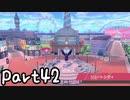 目指すはガラル地方No.1!!『ポケモンソード』を実況プレイPart42