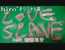 "【アレ使いまくりww】hiro' - ""LOVE"" SLAVE feat.初音ミク【Music Video】"