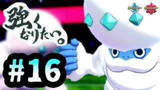 【ポケモン剣盾】 強くなりたい。 #16【ヒヒダルマ】