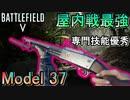 【BF5武器解説】屋内最強の「model37」に専門技能つけたら化物級だった件【Model 37ショットガン/PS4 Pro/BFV】
