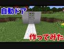 【マイクラ】自動ドア 作ってみた【作り方&コマンド解説】