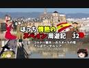 【ゆっくり】スペイン周遊記 32 さらばコルドバ!