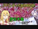 【VOICEROID車載】アバンティ!CBR400R!part 12 伊豆半島一周編