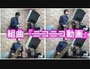 サックス四重奏で組曲『ニコニコ動画』