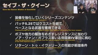 FF14 第57回プロデューサーレターLIVE 7/8