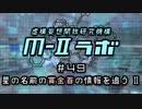 """厨二病ラジオ『M-Ⅱラボ』#49 星の名前の""""賞金首""""の情報を追う Ⅱ"""
