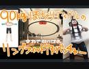【90kg女子の】リングフィットアドベンチャーpart0【実況プレイ】