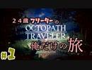 【24歳フリーターの】OCTOPATH TRAVELER【オクトパストラベラー】 part1【俺だけの旅】