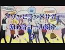 【ライブ】ゾンビランドサガ コール紹介3 アツクナレ