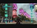 #7【地球防衛軍5】今度はフェンサーでDLCをハードで実況(?)プレイ