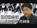 【宮台真司】損得マシンが日本の共同体を壊す