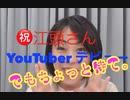 早川亜希動画#695≪ついに江頭さん、YouTuberデビュー!でも、ちょっと待て。≫